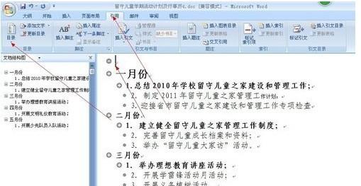 在word文档中如何将目录和各章节链接起来_3