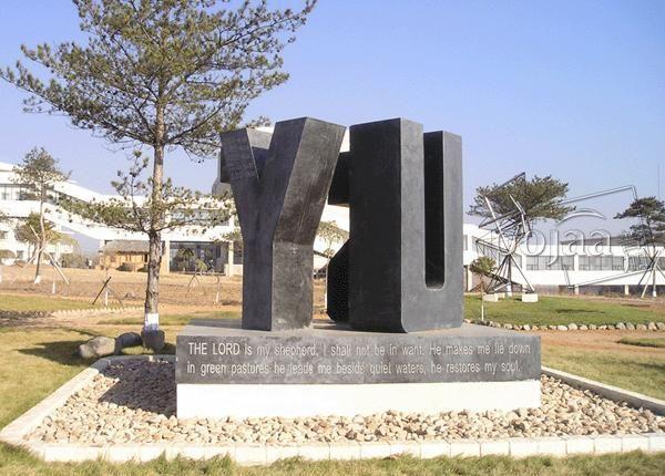 延边科学技术大学校园雕塑