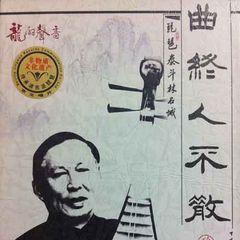 曲终人不散(一)