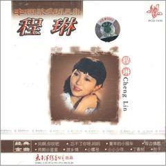 中国歌坛明星集3 程琳