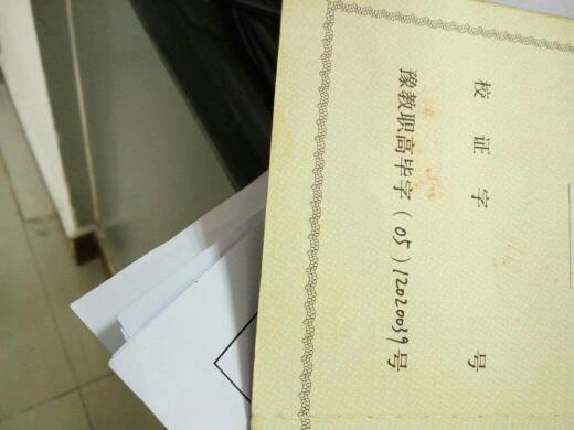 校证高中填是南京职业高中毕业证_360问河南分数线字号四星级图片