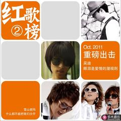 红歌榜no.2