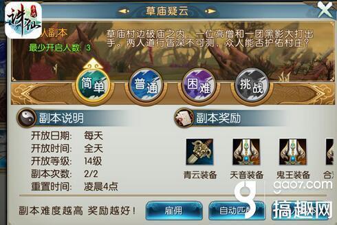 [诛仙-王俊凯代言] 天音130级套装获得方法 详解怎么玩