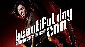 郑伊健 Beautiful Day 2011演唱会 D1 完整版