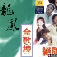 龙凤金歌榜vol.7