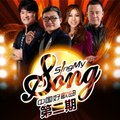 中国好歌曲 第三期