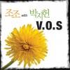 jojo with 朴志宪 v.o.s
