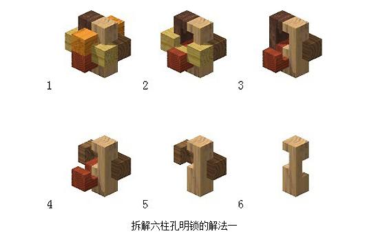 组装六柱孔明锁的解法二