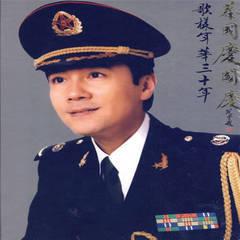 蔡国庆国庆—歌样年华三十年
