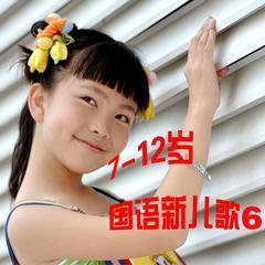 7-12岁国语新儿歌6