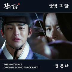 王的面孔 o.s.t part.1