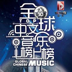 全球中文音乐榜上榜 第六期