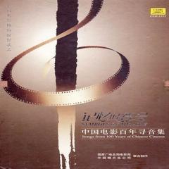记忆的符号:中国电影百年寻音集cd16 银色的月光(原声大碟)