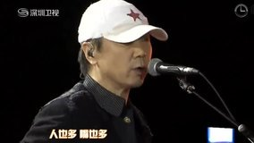 新长征路上的摇滚 2013深圳卫视跨年演唱会 现场版