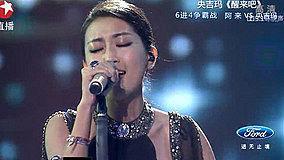 醒来吧 20130825 中国梦之声总决赛 现场版
