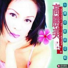 台湾情歌头一辑
