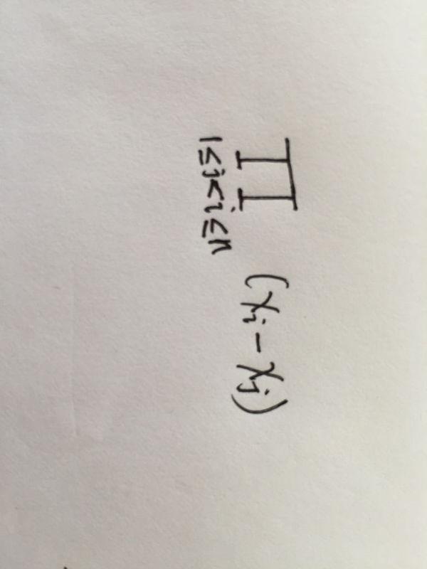 线性代数里面范德蒙行列式中这个符号啥意思_