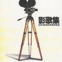 上海电影歌集