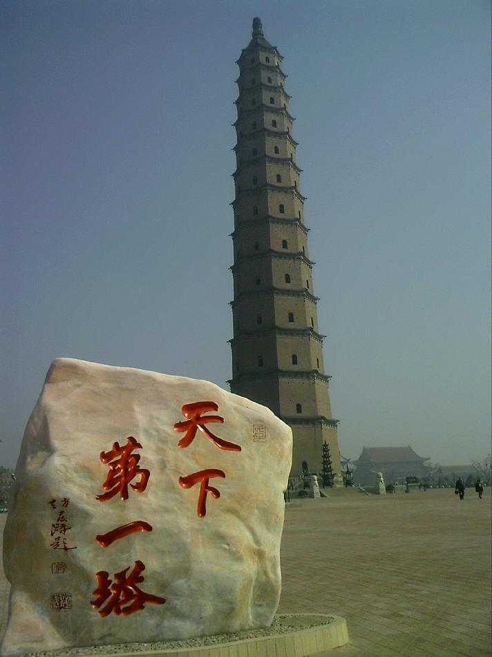 文峰塔的历史与故事图片