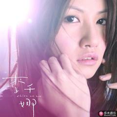 李千娜同名专辑