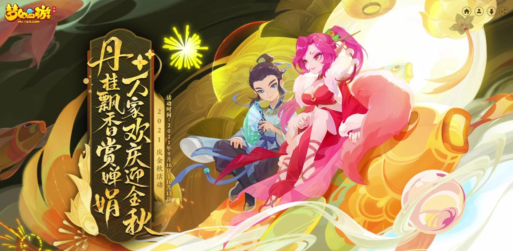 海上生明月,天涯共此时《梦幻西游》手游中秋节活动正式开启
