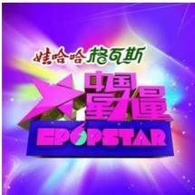 中国星力量第2期