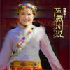 西藏传说(单曲)