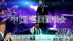 胡里奥来华巡演宣传片