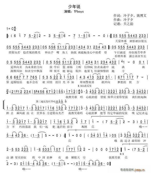 tfboys唱的歌的乐谱
