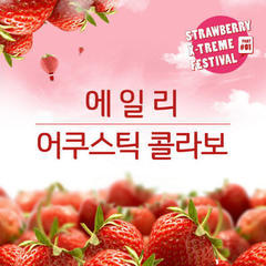 strawberry extreme festival part.1