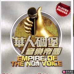 华人碉堡音乐帝国