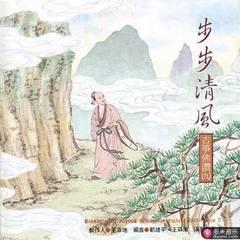 步步清风 古筝佛赞(九)