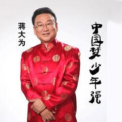 中国梦少年强