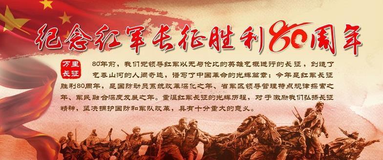 纪念红军长征胜利80周年 - nandafuxiaogjb - 五年四班 我们快乐的家