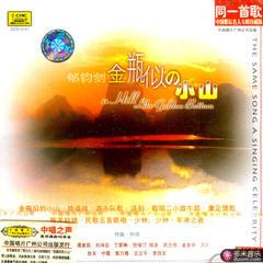 金瓶似的小山中国着名歌唱家系列