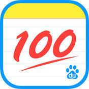 作业帮ios版 v5.10.2 苹果版
