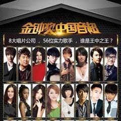 金钟奖中国音超第六期