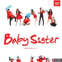 baby sister 快乐女声12强合辑