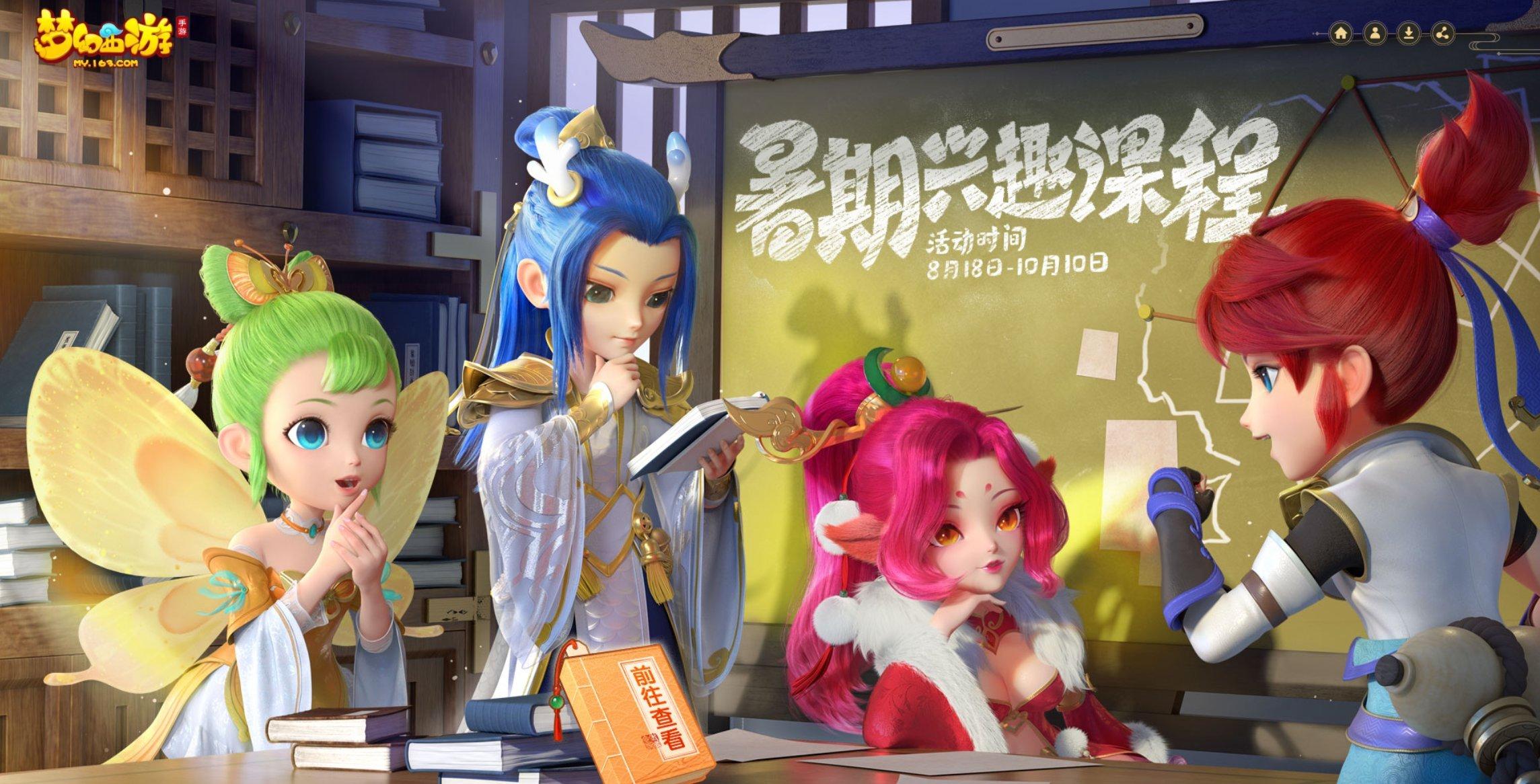 畅玩三界趣味多,《梦幻西游》手游暑假兴趣班开课啦!
