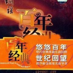 百年经典2:长城谣