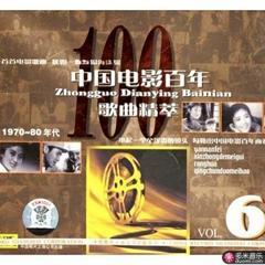 中国电影百年歌曲精粹vol.6(1970-80年代)