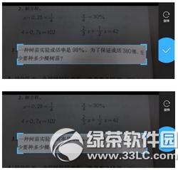 作业帮怎么搜寒假作业答案 作业帮搜寒假作业答案方法流程2