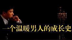 著名小号演奏家王强官方宣传片