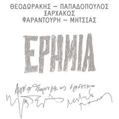 erimia