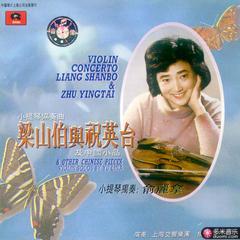 小提琴协奏曲梁山伯与祝英台及中国小品