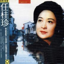 中国新民歌发烧天碟